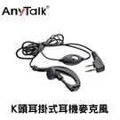 AnyTalk K頭耳麥 耳掛式耳機 FRS 905 917 919 920 838 839 FT 356 355