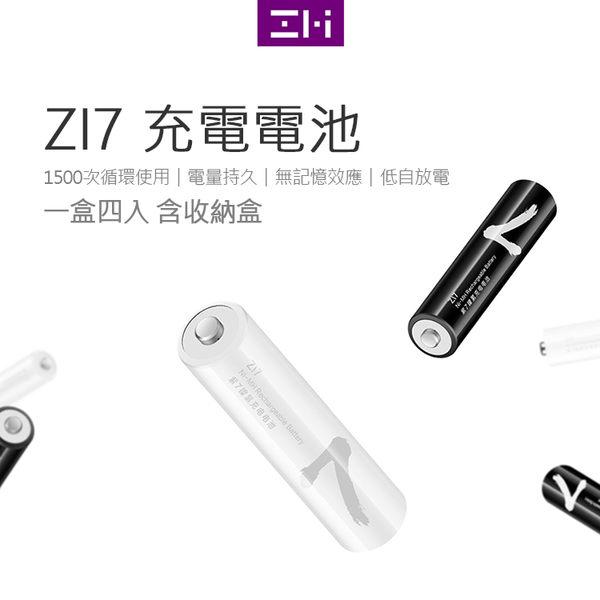 ◇ZMI紫米 4號鎳氫充電電池 (4入組) AA711 ZI7 鎳氫電池 四號 環保 1.2V 700mAh【佳美能貨】