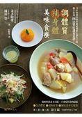 調體質補身體 美味食療 日本和漢診療科權威醫師&知名主廚,聯手打造86道對症調養