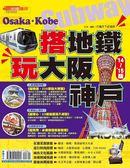 (二手書)搭地鐵‧玩大阪神戶14'-15'版
