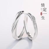 情侶戒指一對男女純銀對戒日韓原創設計簡約單身食指素戒禮物 夢想生活家