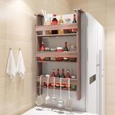 冰箱側面收納架免打孔廚房調味料置物架多功能收納家用側壁掛架   麻吉鋪
