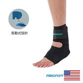 【AIRCAST】氣動式足底跟腱保護帶『居家醫療』(護踝/氣動護踝)