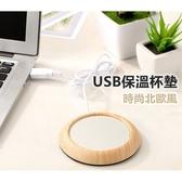 星星小舖 USB 保溫墊 溫奶器 加熱器 咖啡墊 寒流必備 保溫 杯墊 加熱