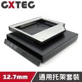 CXTEC 創想 SlimType 12.7mm 通用型筆電第二顆硬碟轉接盒托架支架+USB光碟機盒【LX1-PACK】