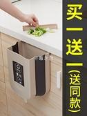 廚房垃圾桶掛式抖音壁掛式折疊雜物桶家用懸掛垃圾桶櫥櫃門掛式2個裝 現貨快出