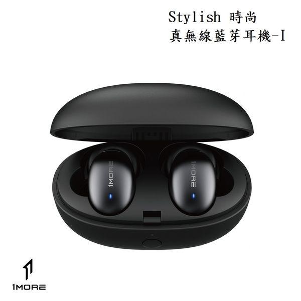 1MORE 萬魔 Stylish E1026BT-Ⅰ 時尚真無線藍芽耳機-I