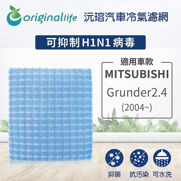 適用MITSUBISHI Grunder2.4 (2004年~)【Original Life】可去除雜味 / 長效可水洗 車用冷氣空氣淨化濾網