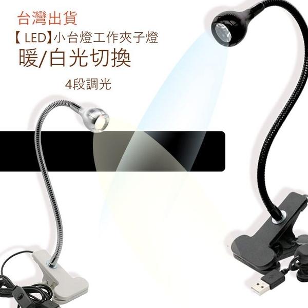 LED小台燈工作夾子燈 白光 USB美睫紋繡工作台燈 Nails Mall