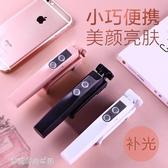 倍思自拍桿蘋果7手機拍照神器通用型補光迷你〖夢露時尚女裝〗