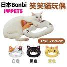*WANG*日本Bonbi《笑笑貓玩偶-白色│黃色│黑色》貓玩具/貓抱枕 多款可選