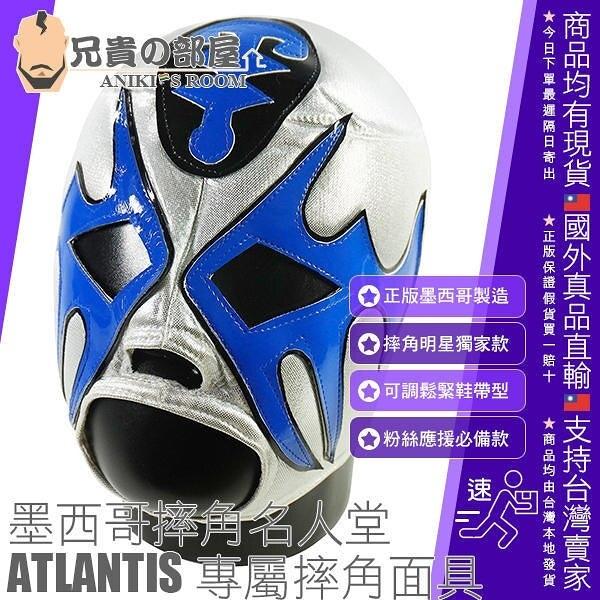 墨西哥摔角名人堂 Lucha Libre AAA Worldwide 摔角明星 ATLANTIS 專屬摔角面具 墨西哥製