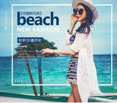 罩衫 鏤空 針織 開襟 外套 防曬 沙灘 比基尼 罩衫【ZS333】 BOBI  04/26