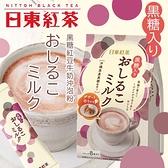 日本 日東紅茶 黑糖紅豆牛奶沖泡粉 (8入) 100g 黑糖紅豆牛奶 紅豆牛奶 沖泡粉 沖泡 沖泡飲品