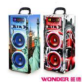 WONDER旺德 藍牙KTV音響/派對機 WS-T024U【福利品】