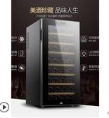 78SW 紅酒櫃恆溫酒櫃家用小冰箱冷藏茶葉櫃冰吧主圖款 雙十一全館免運