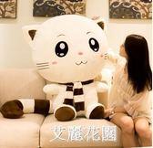 可愛貓咪毛絨玩具布娃娃大玩偶公仔女孩抱著睡覺的床上懶人抱枕QM『艾麗花園』