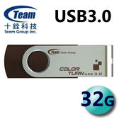 Team 十銓 32G 32GB Color Turn E902 USB3.0 旋轉 隨身碟