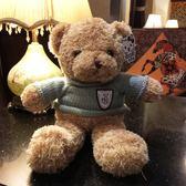 泰迪熊抱抱熊熊貓小熊公仔布娃娃毛絨玩具小號送女友生日禮物女生zg【好康618】