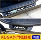 福特FORD 2代3代【KUGA外門檻踏...