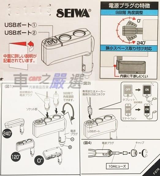 車之嚴選 cars_go 汽車用品【F276】日本SEIWA 2.4A雙USB+雙孔 直插240度9段可調式點煙器電源插座擴充器