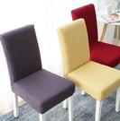 椅套 椅套椅子套罩餐椅套家用通用彈力座椅套凳子套罩餐廳餐桌簡約椅罩【快速出貨】