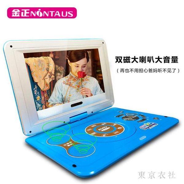 dvd影碟機便攜式家用高清小電視機迷你移動vcd播放機影碟機便攜式 QQ27699『東京衣社』