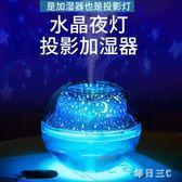 床頭燈創意星空燈投影燈臥室浪漫夢幻夜光燈七彩插電 qw971【每日三C】