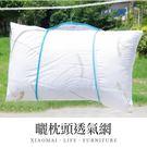 ✿現貨 快速出貨✿【小麥購物】曬枕頭透氣網 晾曬袋 洗曬網 曬枕架 清潔用品 【Y429】