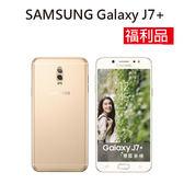 《福利品》SAMSUNG Galaxy J7+ (C710) -金 [24期零利率]