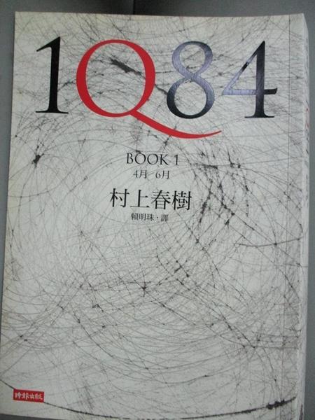 【書寶二手書T3/翻譯小說_FQZ】1Q84 Book1_村上春樹