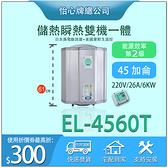 【怡心牌】熱門推薦 EL-4560T 銀河灰質感 45加侖 儲熱式熱倍容 不會忽冷忽熱 洗澡熱水器