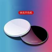 蘋果X華為p30pro無線充電器iPhone11ProMax手機快充11通用桌面
