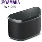 【展示品出清+24期0利率】YAMAHA WX-030 無線藍芽 桌上型音響 公司貨