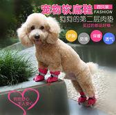 【全館】現折200小狗鞋子夏季透氣泰迪鞋一套4只比熊寵物四季腳套夏天寵物鞋透氣
