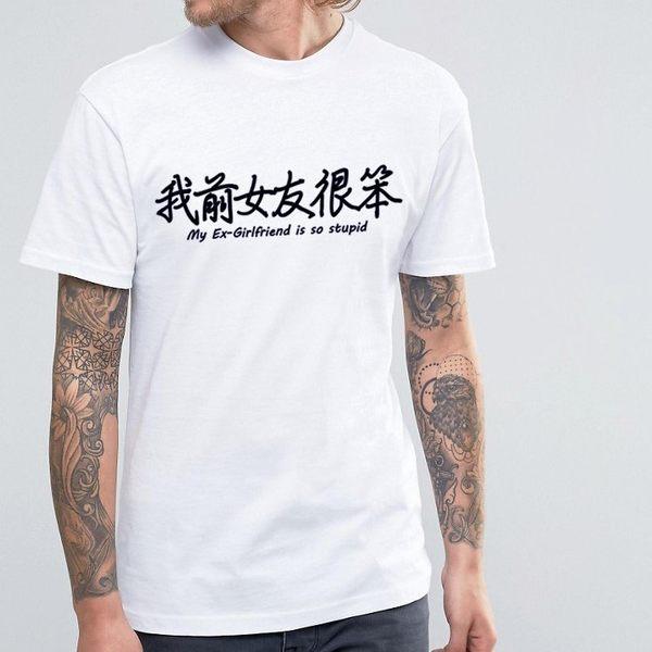 我前女友很笨my ex-girl stupid短袖T恤-2色 中文漢字文字潮設計趣味幽默禮物t Gildan美國棉390