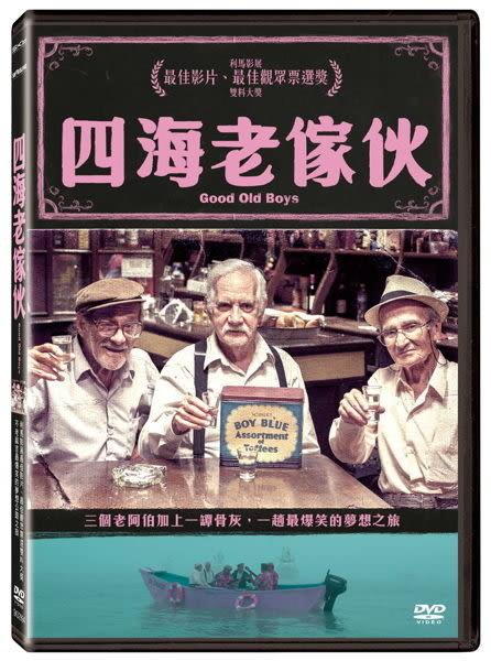 四海老傢伙 DVD (購潮8)