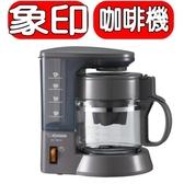 象印【EC-TBF40】4杯份咖啡機