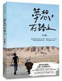 (二手書)夢想,在路上:一輛摩托車,100天,3萬公里,一場探索中國四極地的青春長征..
