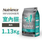 [寵樂子]《美國紐崔斯天然寵糧》INFUSION天然糧系列-室內貓(雞肉)1.13kg/貓飼料