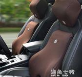 汽車靠墊汽車腰靠墊記憶棉頭頸枕套裝車內用靠背座椅護腰部托司機四季通用 海角七號