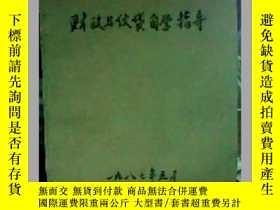 二手書博民逛書店罕見財政與信貸自學指導13324 出版1987