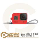 ◎相機專家◎ 免運 GoPro 矽膠護套 附繫繩 保護套 AJSST-008 爆竹紅 HERO HERO8 公司貨