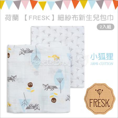 ✿蟲寶寶✿【荷蘭Fresk】彌月精品 細紗布新生兒包巾2入禮盒裝 - 小狐狸