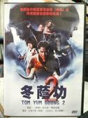 挖寶二手片-X09-028-正版DVD-泰片【冬蔭功2】-再度開啟泰國拳霸風潮(直購價)