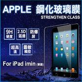 3C便利店 蘋果 apple iPad mini 鋼化玻璃膜 2.5D 9H超硬 防爆 防水 平板 保護貼 螢幕膜 超薄