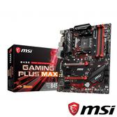 微星 B450  GAMING PLUS MAX 0【刷卡含稅價】