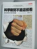【書寶二手書T1/科學_JKU】科學新聞不能這樣看:蘇老師教你聰明解讀_葉偉文, 蘇瓦茲
