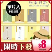 玩美日記 水絲布面膜系列 1片入【BG Shop】嫩白/保濕/膠原/杏仁酸/緊緻/修護/舒緩 ...多款供選