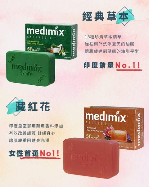 現貨!印度 medimix 綠寶石皇室美肌皂 藥草浴 美肌皂香皂 肥皂 #捕夢網